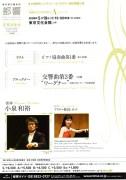 東京都交響楽団第663回定期演奏会