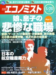 『週刊エコノミスト』2008年5月20日号