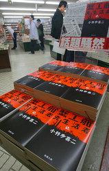 書店の文庫コーナーで平積みされる「蟹工船」=東京都千代田区の三省堂書店神保町本店で2008年5月30日、長谷川直亮撮影(毎日新聞)