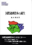 板木雅彦『国際過剰資本の誕生』(ミネルヴァ書房)