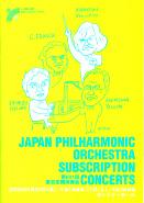 日本フィルハーモニー交響楽団第601回定期演奏会