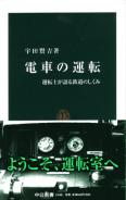 宇田賢吉『電車の運転』(中公新書)