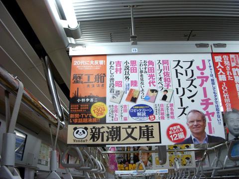 新潮文庫中吊り広告(2008年6月15日、副都心線にて)