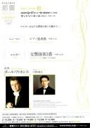 東京都交響楽団第664回定期演奏会(2008年6月17日、サントリーホール)