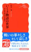 日下力『いくさ物語の世界』(岩波新書)