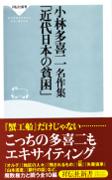 『小林多喜二名作集「近代日本の貧困」』(祥伝社新書)