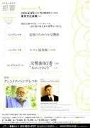 東京都交響楽団第665回定期演奏会