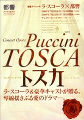 ラ・スコーラ×都響 コンサートオペラ:トスカ