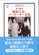 豊下楢彦『昭和天皇・マッカーサー会見』(岩波現代文庫)