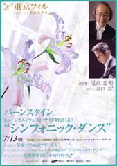 東京フィルハーモニー交響楽団第756回オーチャード定期演奏会