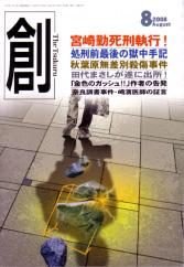 『創』2008年8月号