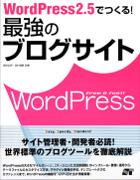 『WordPress2.5でつくる! 最強のブログサイト』