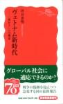 坪井善明『ヴェトナム新時代』(岩波新書)
