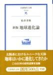 松井孝典『新版 地球進化論』(岩波現代文庫)