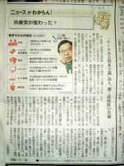 「朝日新聞」2008年11月14日付