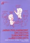 日本フィルハーモニー交響楽団第605回東京定期演奏会
