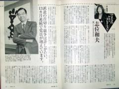 「マリコのゲストコレクション」(『週刊朝日』1月16日号)