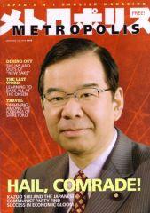 メトロポリス2009年1月16日号