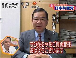 志位和夫委員長が日テレ「ラジかるッ」に出演(2009年1月16日)