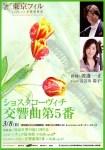 東京フィルハーモニー交響楽団第767回オーチャード定期演奏会(2009/03/08)