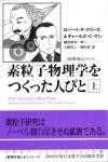 『素粒子物理学をつくった人びと』(ハヤカワ文庫)