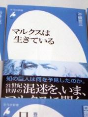 不破哲三『マルクスは生きている』(平凡社新書)