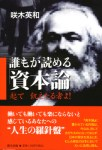 咲木英和『誰もが読める「資本論」』(新生出版)