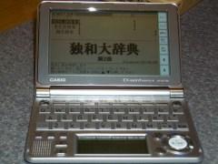 CASIO EX-word XD-GF7150
