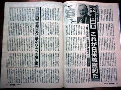 不破哲三氏「これが日米核密約だ」(『サンデー毎日』8月23日号)