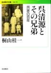 桐山桂一『呉清源とその兄弟』(岩波現代文庫)
