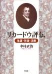 中村廣治『リカードウ評伝』(昭和堂)