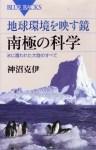 神沼克伊『南極の科学』(講談社ブルーバックス)