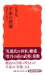高橋昌明『平家の群像』(岩波新書、2009年)