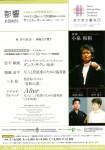 都響第693回定期演奏会Bシリーズ(2010年1月26日)