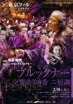 東京フィルハーモニー交響楽団第51回東京オペラシティ定期演奏会