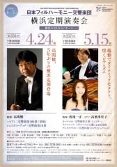 日フィル第256回横浜定期演奏会(2010年4月24日)