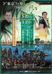 東京フィルハーモニー交響楽団第54回オペラシティ定期演奏会