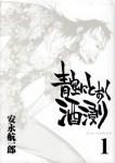 安永航一郎『青空にとおく酒浸り』(徳間書店)