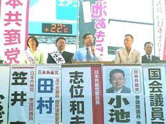 日本共産党緊急街頭宣伝(新宿駅東口)