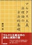 藤田勇『マルクス主義法理論の方法的基礎』(日本評論社)