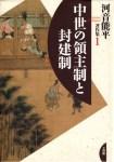 河音能平著作集1『中世の領主制と封建制』(文理閣)