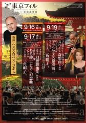 t東京フィルハーモニー交響楽団第791回サントリー定期演奏会