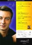 新日本フィル第417回定期演奏会(2011年1月26日)