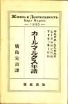 アドラツキー監修『カール・マルクス年譜』(広島定吉訳、改造社、1936年刊)