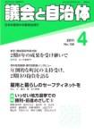 『議会と自治体』2011年4月号