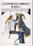 松岡和子訳『オセロー』(ちくま文庫)