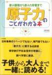 舘野淳『原子力のことが分かる本』(数研出版)