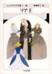松岡和子訳『リア王』(ちくま文庫)