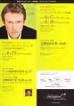 新日本フィル第478回定期演奏会(2011年6月17日)