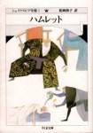 松岡和子訳『ハムレット』(ちくま文庫)